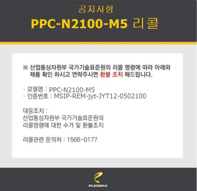 ppc-n2100_noice.jpg